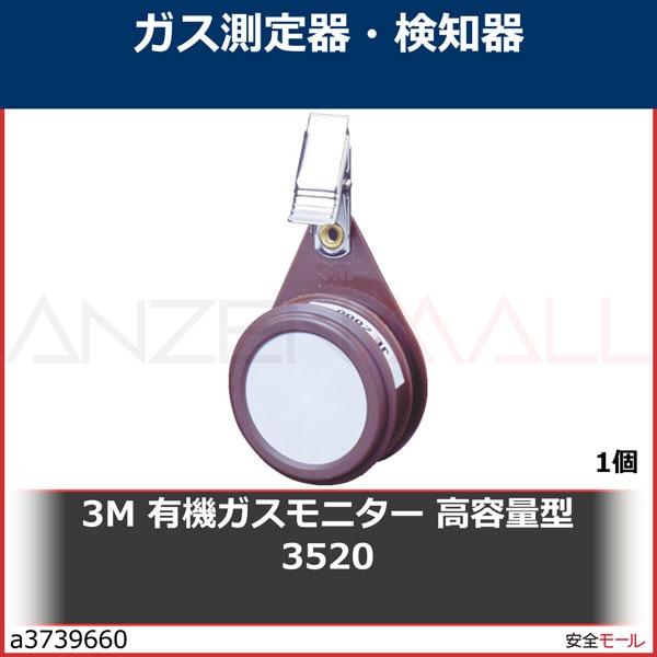 商品画像a37396603M 有機ガスモニター 高容量型 3520 3520 1個
