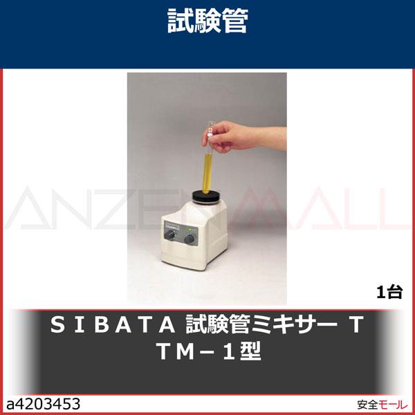 商品画像a4203453SIBATA 試験管ミキサー TTM−1型 05063037