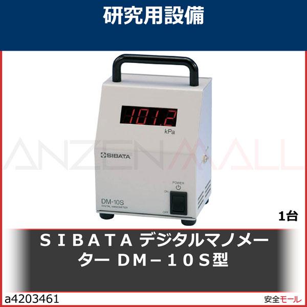 商品画像a4203461SIBATA デジタルマノメーター DM−10S型 071060011