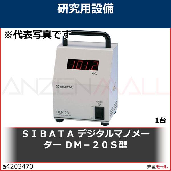 商品画像a4203470SIBATA デジタルマノメーター DM−20S型 071060021