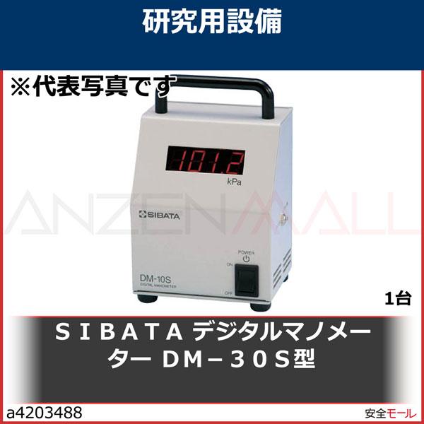 商品画像a4203488SIBATA デジタルマノメーター DM−30S型 07106030