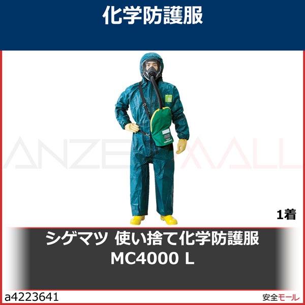 商品画像a4223641シゲマツ 使い捨て化学防護服 MC4000 L MC4000L 1着