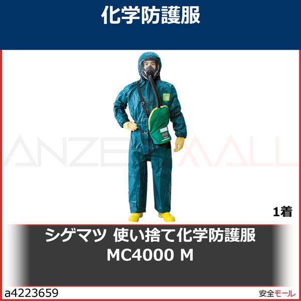 商品画像a4223659シゲマツ 使い捨て化学防護服 MC4000 M MC4000M 1着