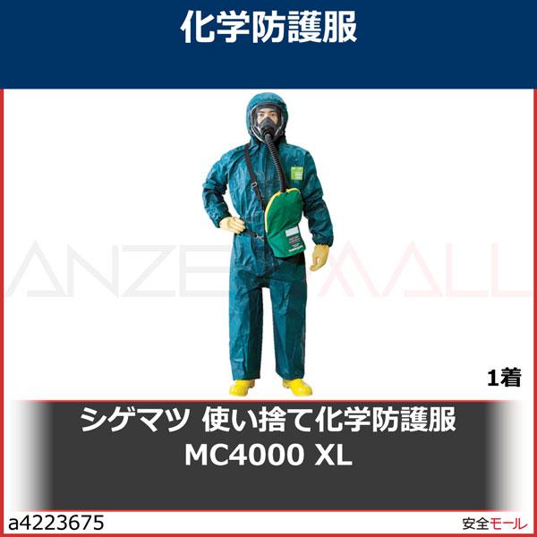 商品画像a4223675シゲマツ 使い捨て化学防護服 MC4000 XL MC4000XL 1着