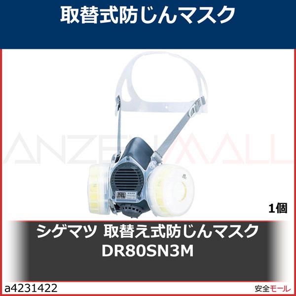 商品画像a4231422シゲマツ 取替え式防じんマスク DR80SN3M DR80SN3M 1個