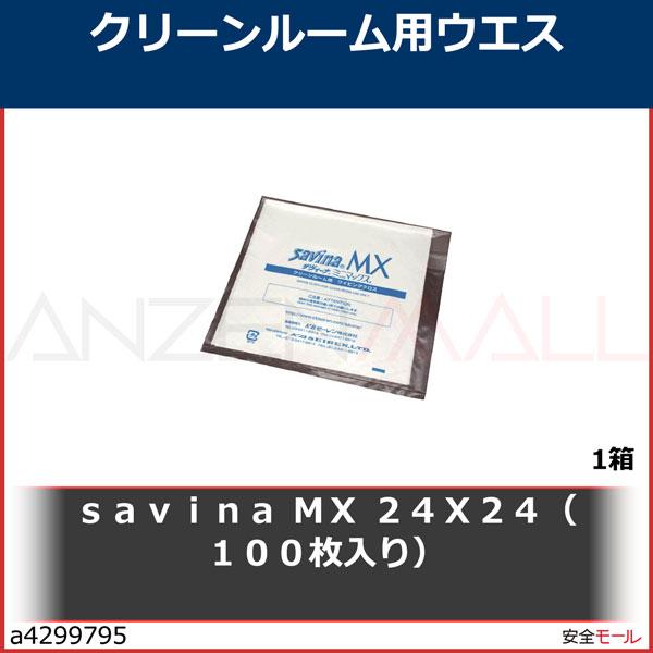 商品画像a4299795savina MX 24X24(100枚入り) SAVINAMX2424