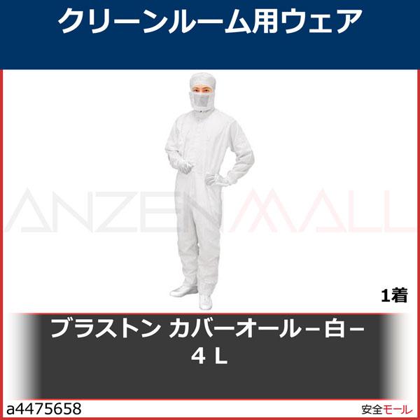 商品画像a4475658ブラストン カバーオール−白−4L BSC12001W4L