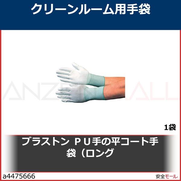 商品画像a4475666ブラストン PU手の平コート手袋(ロング BSC17BL