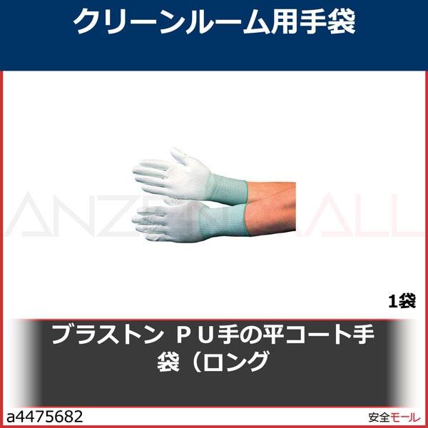 商品画像a4475682ブラストン PU手の平コート手袋(ロング BSC17BM