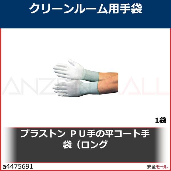 商品画像a4475691ブラストン PU手の平コート手袋(ロング BSC17BS