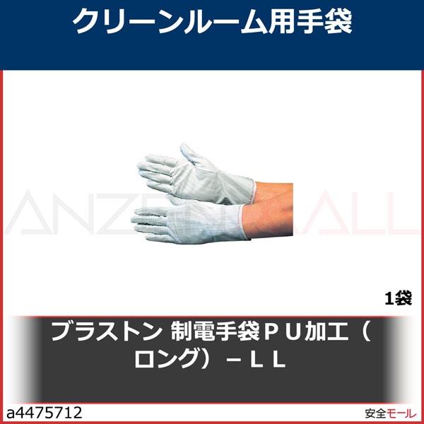 商品画像a4475712ブラストン 制電手袋PU加工(ロング)−LL BSC18BLL
