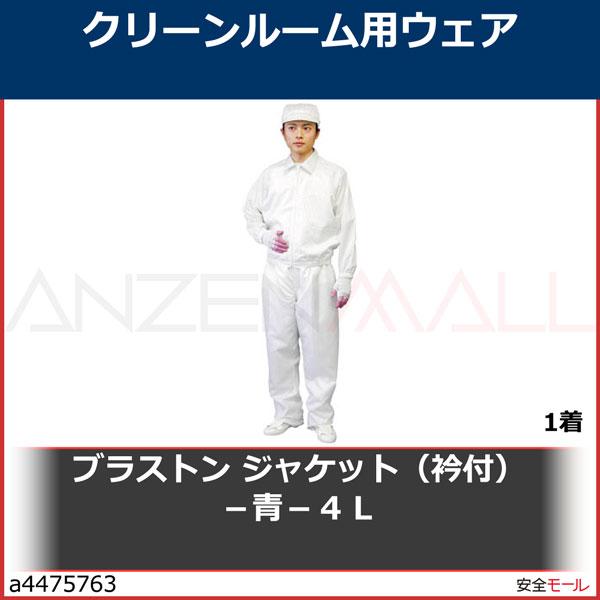商品画像a4475763ブラストン ジャケット(衿付)−青−4L BSC41001B4L