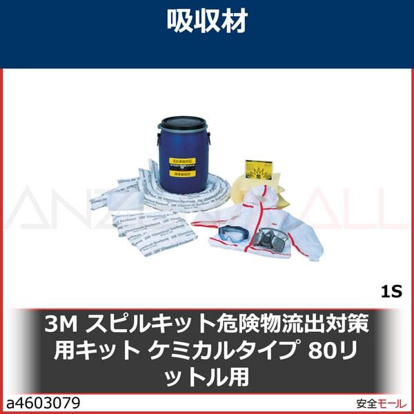 商品画像a46030793M スピルキット危険物流出対策用キット ケミカルタイプ 80リットル用 JSK12080 1S