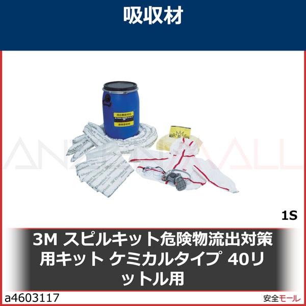 商品画像a46031173M スピルキット危険物流出対策用キット ケミカルタイプ 40リットル用 JSK6040 1S