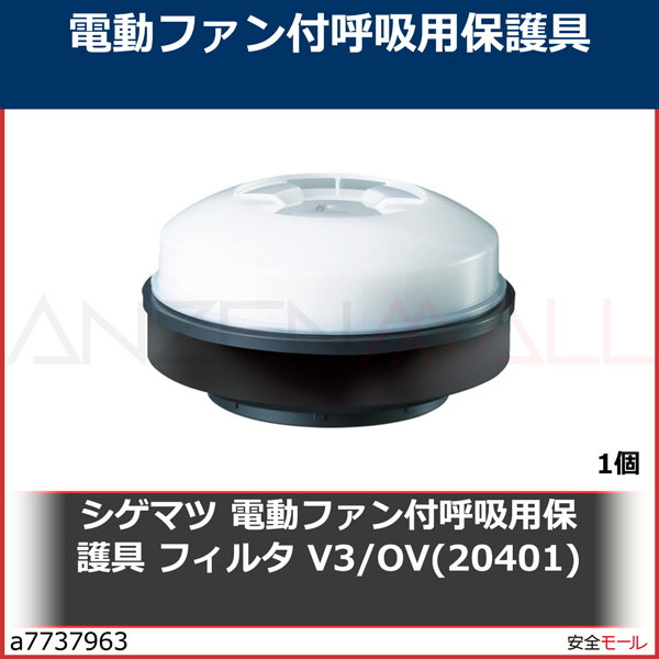 商品画像a7737963シゲマツ 電動ファン付呼吸用保護具 フィルタ V3/OV(20401) V3OV 1個