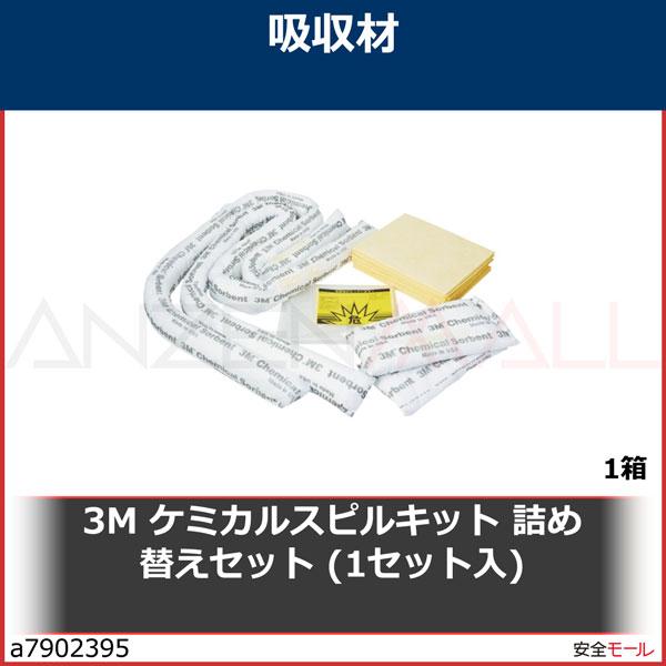 商品画像a79023953M ケミカルスピルキット 詰め替えセット (1セット入) CSKKAE 1箱