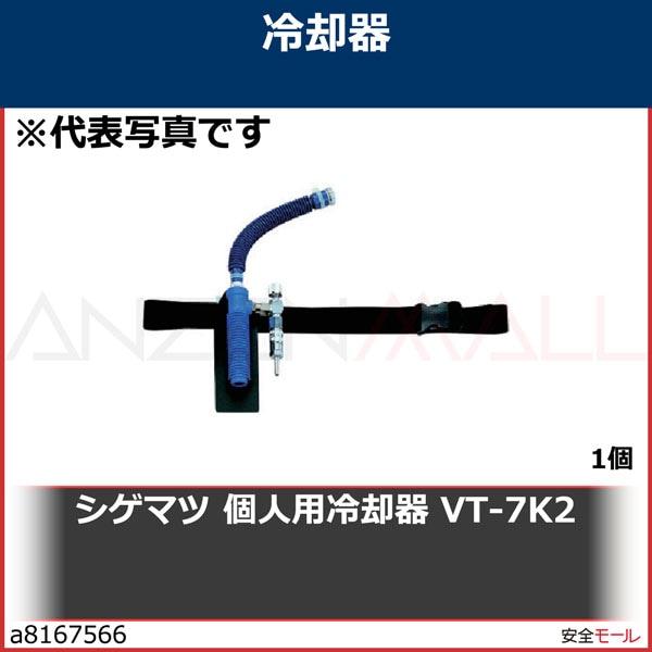 商品画像a8167566シゲマツ 個人用冷却器 VT-7K2 VT7K2 1個