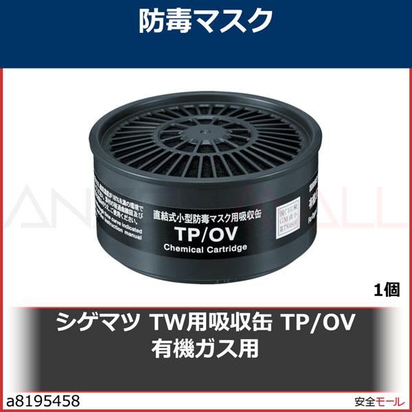 商品画像a8195458シゲマツ TW用吸収缶 TP/OV 有機ガス用 TPOV 1個