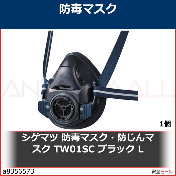 商品画像a8356573シゲマツ 防毒マスク・防じんマスク TW01SC ブラック L TW01SCBKL 1個