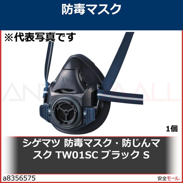 商品画像a8356575シゲマツ 防毒マスク・防じんマスク TW01SC ブラック S TW01SCBKS 1個