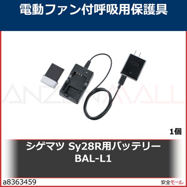 商品画像a8363459シゲマツ Sy28R用バッテリー BAL-L1 BALL1 1個