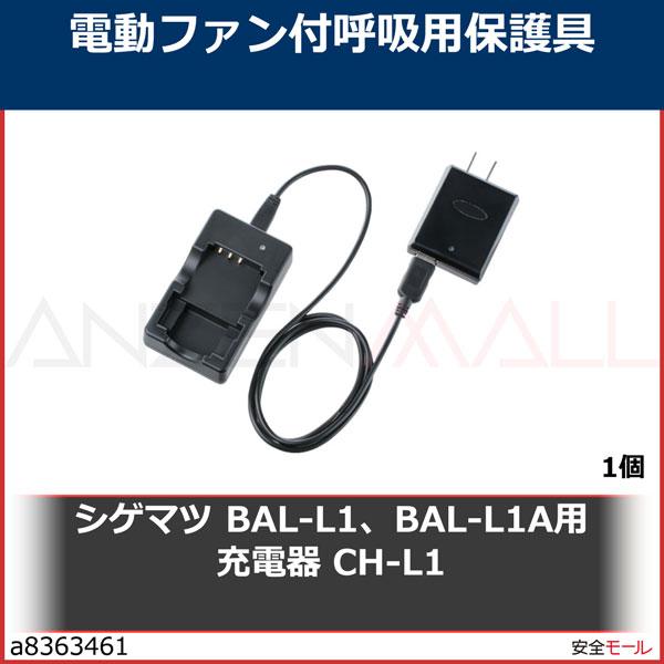 商品画像a8363461シゲマツ BAL-L1、BAL-L1A用充電器 CH-L1 CHL1 1個