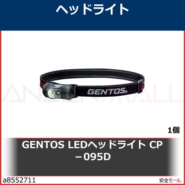 商品画像a8552711GENTOS LEDヘッドライト CP-095D CP095D 1個
