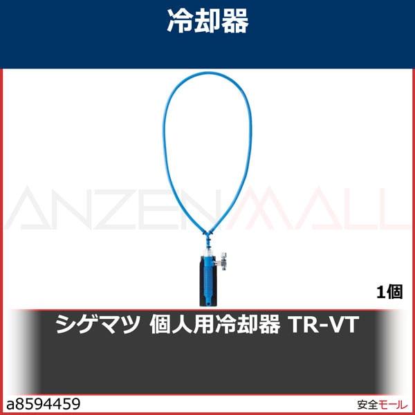 商品画像a8594459シゲマツ 個人用冷却器 TR-VT TRVT 1個