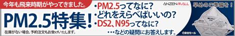 PM2.5特集はこちら
