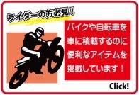 【トランポ】【バイクトランポ】【自転車】トランポアイテム