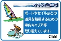 【トランポ】【ウィンドサーフィン】【サーフィン】【マリンスポーツ】【トランポアイテム】