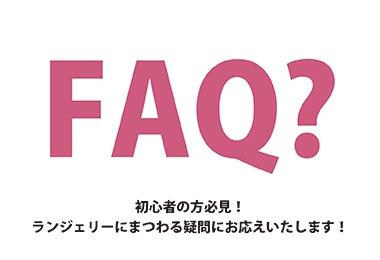 Aubade(�����Хɥ�)FAQ