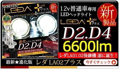 レダLA02プラス