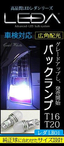 LEDバックランプ「レダLB01」