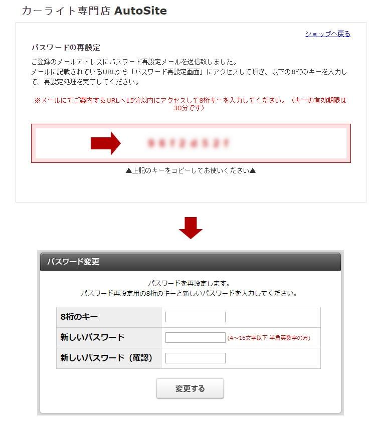 メールに記載のURLにアクセスし、仮パスワードを入力