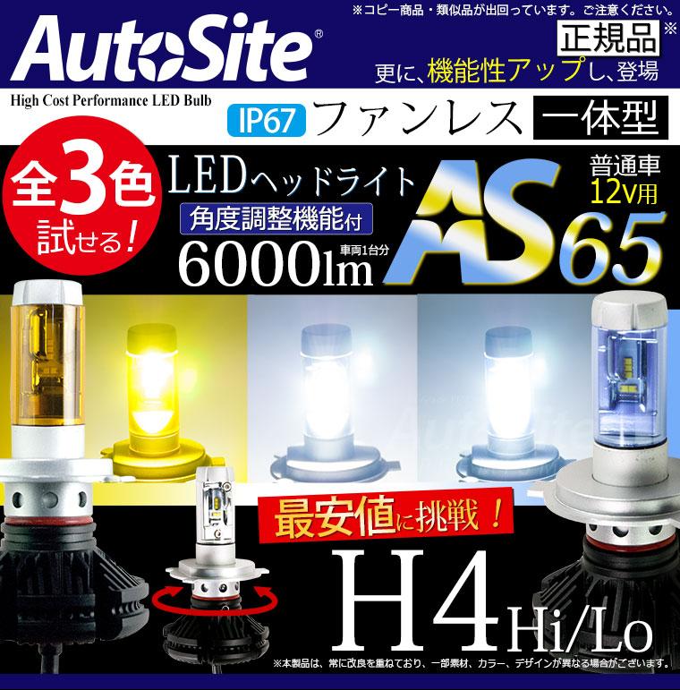 AutoSite LED ヘッドランプ