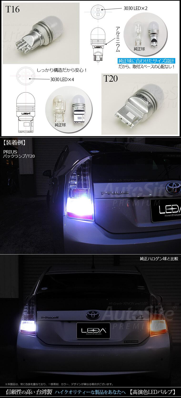 T16 T20 バックランプ/クールホワイト LEDレダLB01 LEDA 台湾製