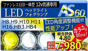 LEDヘッドライト/フォグランプAS60