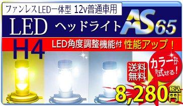 LEDヘッドライト/フォグランプAS65