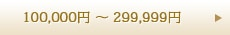 100,000?299,999円