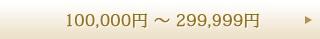 100,000〜299,999円