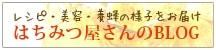 松本養蜂総本場 公式ブログ