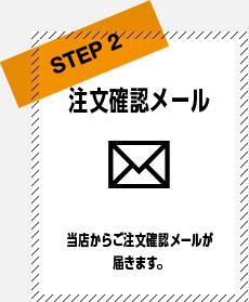 STEP2 注文確認メール 当店からご注文確認メールが届きます。