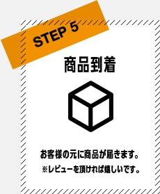 STEP5 商品到着 お客様の元に商品が届きます。※レビューを頂ければ嬉しいです。