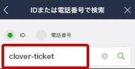 ID検索で友達登録