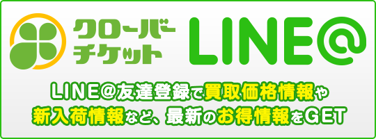 LINE@友達登録で買取価格情報や新入荷情報など、最新のお得情報をGET