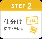 Step2 仕分け(切手・テレカ)