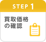 Step1 買取価格の確認