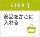 Step1 商品をかごに入れる