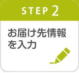 Step2 お届け先情報を入力